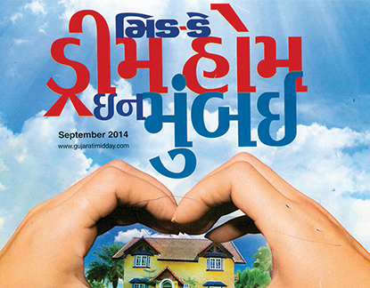 Gujarati Mid Day : Ruparel Realty